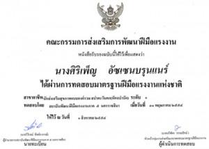 Zert Si Thai
